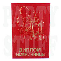 Сувенирный Диплом именинницы, фото 1