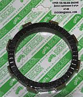 Диски сцепления 5 штук  Viper CB-125-150-200