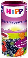 Чай из лесных ягод HiPP 200 гр.(9062300104230)