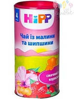 Чай с малиной и шиповником Hipp 200 гр.(9062300104469)