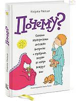 Почему? Самые интересные детские вопросы  о природе, науке и мире вокруг нас