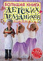 Большая книга детских праздников (трафареты+выкройки)