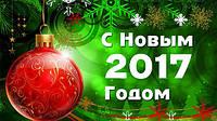 Компания Эдельвей, поздравляет всех с праздником!