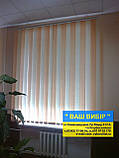 ЖАЛЮЗИ ВЕРТИКАЛЬНЫЕ В ОФИС, КВАРТИРУ НА БАЛКОН с шириной ламели 127мм ткань Оrestes O-444; Оrestes O-140, фото 5