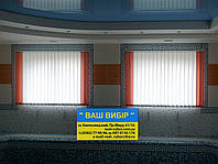 ЖАЛЮЗИ ВЕРТИКАЛЬНЫЕ В ОФИС, КВАРТИРУ НА БАЛКОН с шириной ламели 127мм ткань