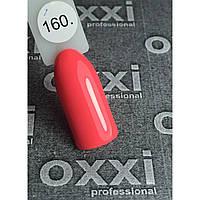 Гель-лак OXXI Professional №160 (яркий светлый коралловый, неоновый)
