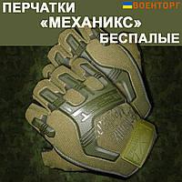 Тактические перчатки Беспалые Механикс Олива