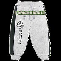 Детские спортивные штаны для мальчика р. 104-110 с начесом тонкие ткань ФУТЕР ТМ Алекс 3322 Серый 104