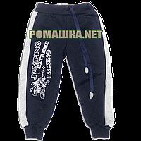 Детские спортивные штаны для мальчика р. 104-110  плотные ткань ФУТЕР ДВУХНИТКА ТМ Алекс 3321 Синий 104