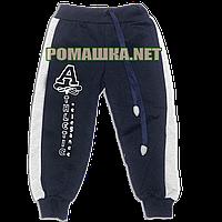 Детские спортивные штаны для мальчика р. 116-122  плотные ткань ФУТЕР ДВУХНИТКА ТМ Алекс 3321 Синий 122