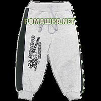 Детские спортивные штаны для мальчика р. 116-122  плотные ткань ФУТЕР ДВУХНИТКА ТМ Алекс 3321 Серый 116