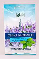 NaturPRO NaturPRO Глина Голубая с экстрактом шалфея и розмарина, 5 х 50 гр
