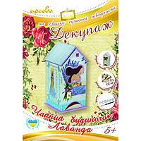 Набор для декупажа Чайный домик Лаванда