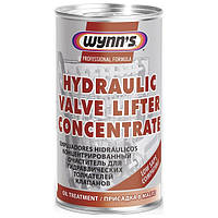 Присадка WYNN'S HYDRAULIC VALVE LIFTER CONCENTRATE 325мл WY 76844 (WY 76844)