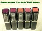 Помада для губ Malva Cosmetics Pure Matte матовая М 482, фото 4