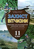 Захист вітчизни 11 клас. Пашко К.О., Герасимів І.М. та ін.