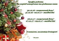 График работы на период новогодних и рождественских праздников