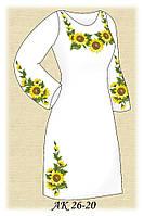 Заготовка женского платья для вышивания АК 26-20 Цветы Солнца