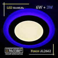 Светодиодная LED панель Feron AL2662 6W 4000K с голубой (синей) подсветкой 3W
