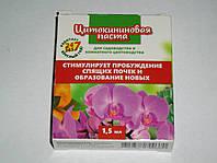Стимулятор цветения и почкообразования Цитокининовая паста 1,5 мл Беларусь
