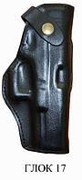 Кобура поясная кожаная формованная вертикальная (Глок-17)
