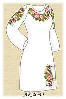 Заготовка женского платья для вышивания АК 26-43 Праздничная