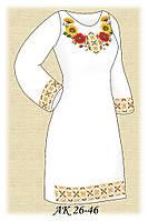 Заготовка женского платья для вышивания АК 26-46 Солнечное Лето