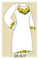 Заготовка женского платья для вышивания АК 26-57 Лучи Солнца