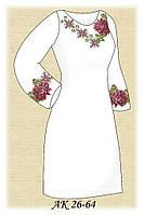 Заготовка женского платья для вышивания АК 26-64 Георгина