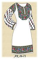 Заготовка женского платья для вышивания АК 26-71 Волшебные Узоры