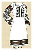 Заготовка женского платья для вышивания АК 26-73 Кружево Мечтаний