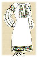 Заготовка женского платья для вышивания АК 26-76 Яркие Мотивы