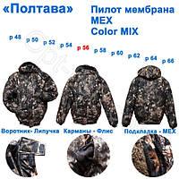 Пилот Полтава мембрана мех color mix 56р