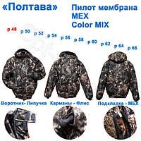 Пилот Полтава мембрана мех color mix 48р