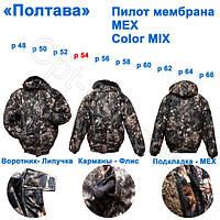 Пилот Полтава мембрана мех color mix 54р