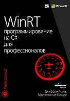 WinRT: программирование на C# для профессионалов