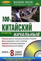 100% китайский. Начальный уровень (+ Audio CD; количество дисков 8)