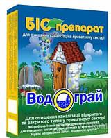 Биопрепарат Водограй для выгребных ям, септиков и уличных туалетов, 100 гр.