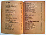 Инструкция по расшифровке условных обозначений на металлических и стеклянных банках, алюминиевых тубах, фото 8