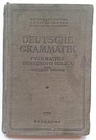 Deutsche Grammatik. Грамматика немецкого языка для 9-10 классов средней школы. 1939 год