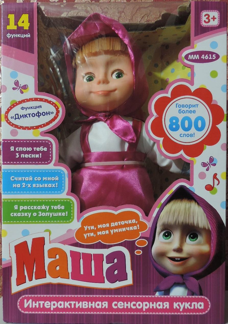 Интерактивная кукла Маша - 14 функций, 800 слов. Русский - английский язык