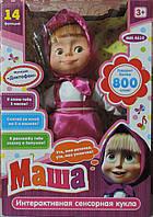Интерактивная кукла Маша - 14 функций, 800 слов. Русский - английский язык, фото 1