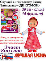 Интерактивная большая кукла Маша - 14 функций, говорит более 800 слов. Говорит русский - английский. Сенсорная
