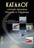 Каталог легкой авиации
