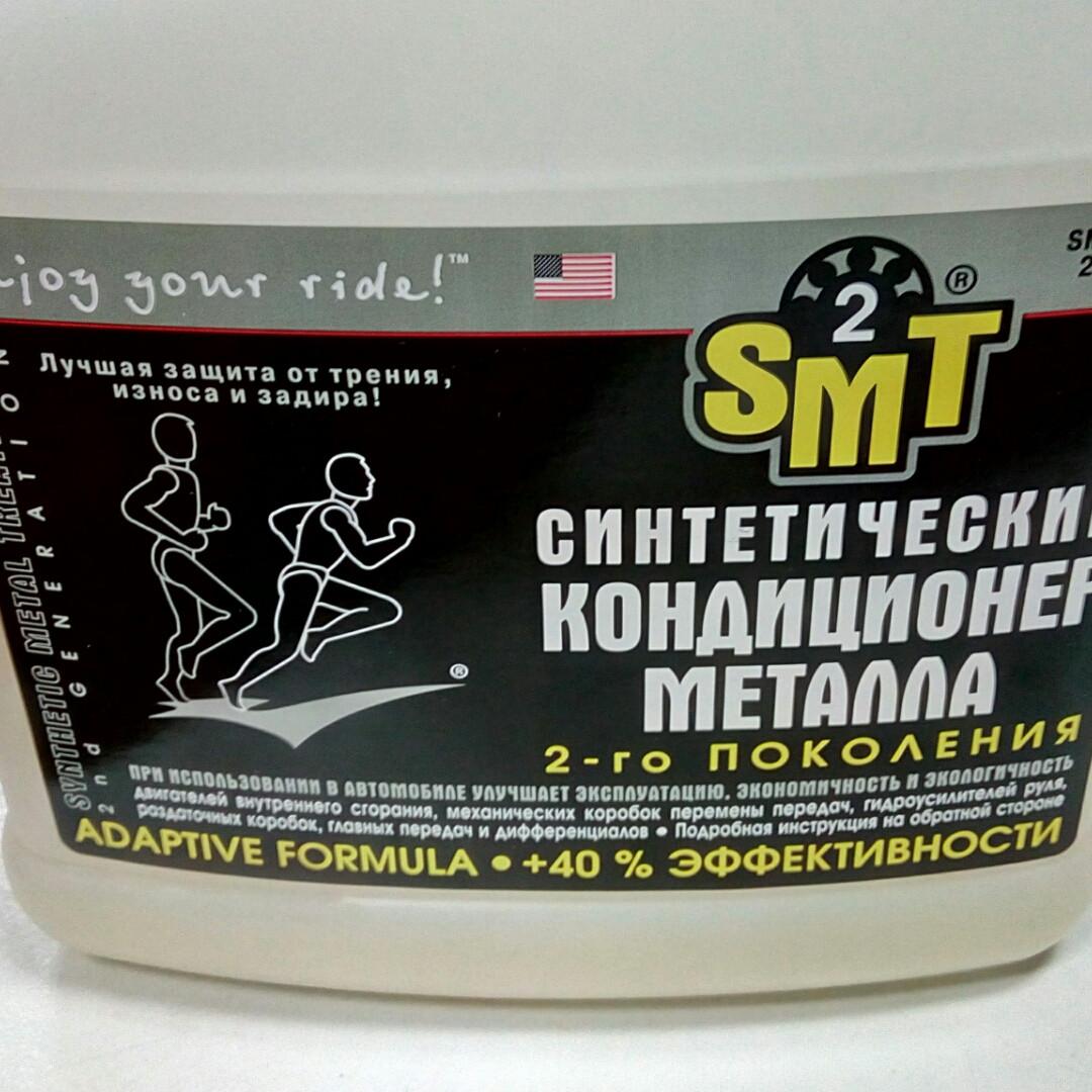 Присадка в масло  SMT 2 поколение