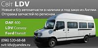 Разборка  DAF 400 LDV Convoy с 1989/2006. Автошрот ДАФ 400 ЛДВ Конвой.