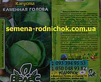 Семена капусты Каменная голова позднеспелой с отличным вкусом для засолки, длительное хранение, переработка