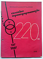 """Журнал (Бюллетень) """"Силовые трансформаторы ТДГ, ТДЦГ"""". 1961 год, фото 1"""
