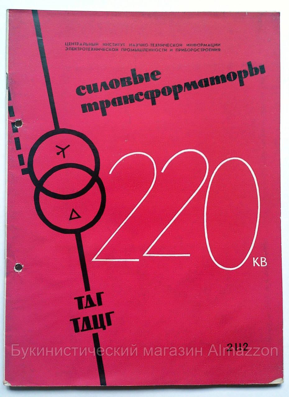 """Журнал (Бюллетень) """"Силовые трансформаторы ТДГ, ТДЦГ"""". 1961 год"""