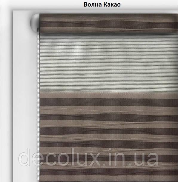 Рулонні штори День-Ніч Хвиля Какао